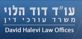 עו''ד דוד הלוי